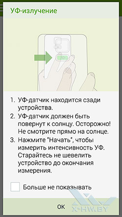 S Health на Samsung Galaxy Note 4. Рис. 7