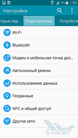 Настройки Samsung Galaxy Note 4. Рис. 3