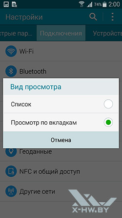Настройки Samsung Galaxy Note 4. Рис. 4