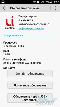 Обновление системы на Huawei Honor 3