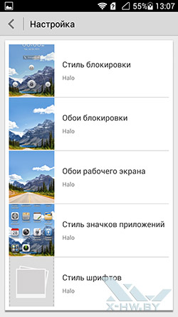 Параметры Emotion UI на Huawei Honor 3. Рис. 3