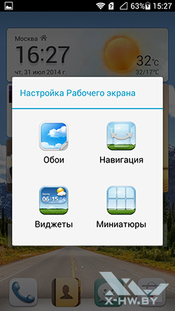 Параметры Emotion UI на Huawei Honor 3. Рис. 1