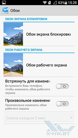 Параметры Emotion UI на Huawei Honor 3. Рис. 5