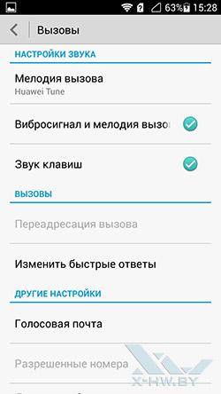 Номеронабиратель на Huawei Honor 3. Рис. 2