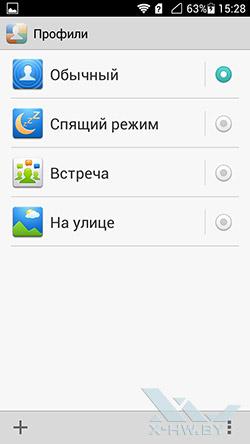 Приложение Профили на Huawei Honor 3. Рис. 1