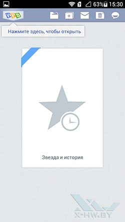 WPS-Office на Huawei Honor 3. Рис. 1