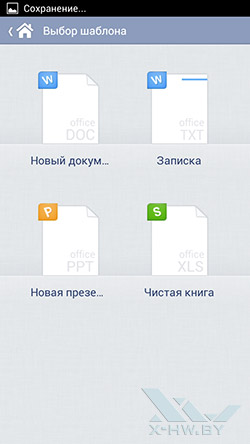 WPS-Office на Huawei Honor 3. Рис. 3