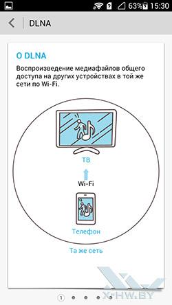 DLNA на Huawei Honor 3. Рис. 1