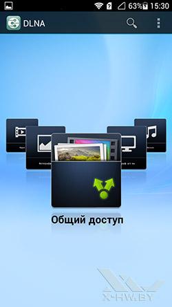 DLNA на Huawei Honor 3. Рис. 3