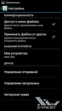 DLNA на Huawei Honor 3. Рис. 4
