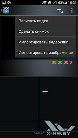 Приложение Киностудия на Huawei Honor 3. Рис. 2