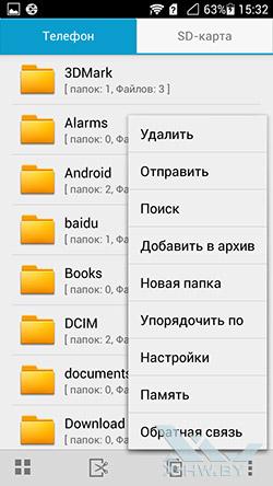 Файловый менеджер на Huawei Honor 3. Рис. 2