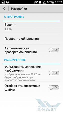 Файловый менеджер на Huawei Honor 3. Рис. 3
