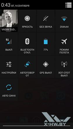 Панель уведомлений Highscreen Omega Prime S