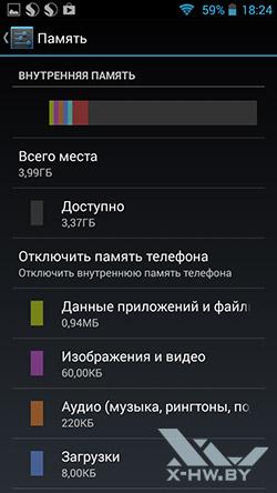 Объем памяти смартфона Highscreen Omega Prime S. Рис. 2