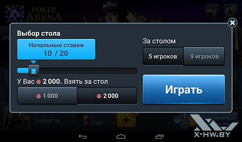 Poker Arena на TurboPad 912. Рис. 2