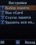Контакты на Senseit P7. Рис. 3