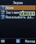 Настройки Senseit P7. Рис. 4
