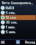 Настройки Senseit P7. Рис. 8