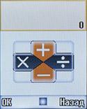 Калькулятор на Senseit P7