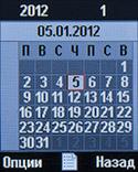 Календарь на Senseit P7