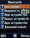 Параметры Bluetooth на Senseit P7