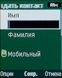 Контакты на Samsung Metro 312. Рис. 2