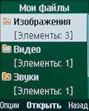 Файловый менеджер Samsung Metro 312