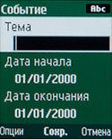 Календарь на Samsung Metro 312. Рис. 2