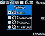 Параметры камеры Samsung Metro 312. Рис. 3