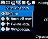 Параметры камеры Samsung Metro 312. Рис. 4