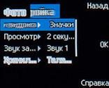 Параметры камеры Samsung Metro 312. Рис. 7