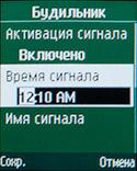 Будильник на Samsung Metro 312. Рис. 2