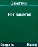 Заметки на Samsung Metro 312. Рис. 1
