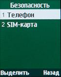 Настройки на Samsung Metro 312. Рис. 6