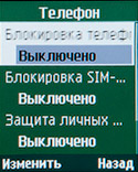 Настройки на Samsung Metro 312. Рис. 7