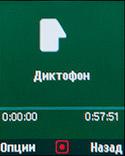 Диктофон на Samsung Metro 312