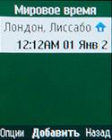 Мировое время на Samsung Metro 312