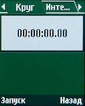 Конвертор валют на Samsung Metro 312