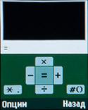 Конвертор валют на Samsung Metro 312. Рис. 2