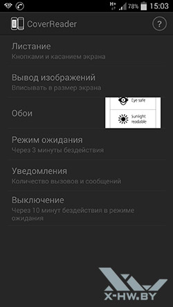 Приложение CoverReader для PocketBook CoverReader для Galaxy S4