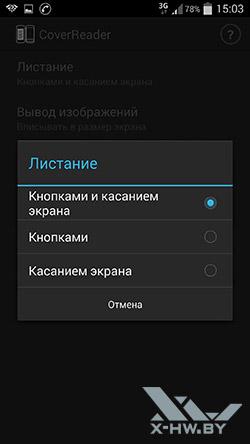 Параметры PocketBook CoverReader для Galaxy S4. Рис. 1