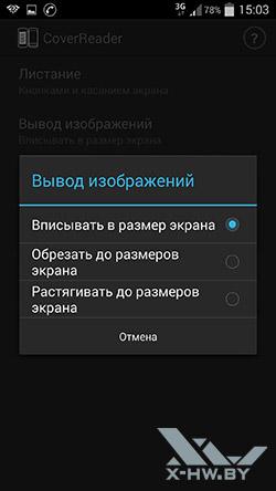 Параметры PocketBook CoverReader для Galaxy S4. Рис. 2