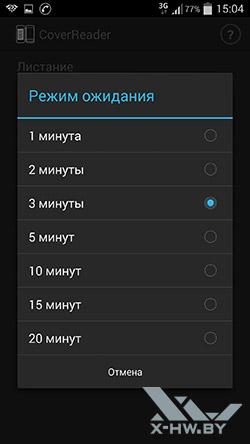Параметры PocketBook CoverReader для Galaxy S4. Рис. 3