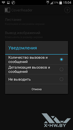 Параметры PocketBook CoverReader для Galaxy S4. Рис. 4