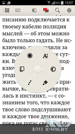 Приложение PocketBook. Рис. 5