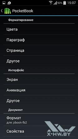 Приложение PocketBook. Рис. 3