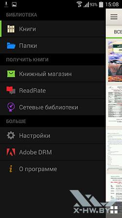 Приложение PocketBook. Рис. 4