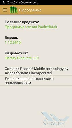 Приложение PocketBook. Рис. 2