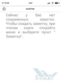 Заметки на PocketBook 840